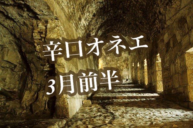 3月前半【辛口オネエ】牡羊座・獅子座・射手座