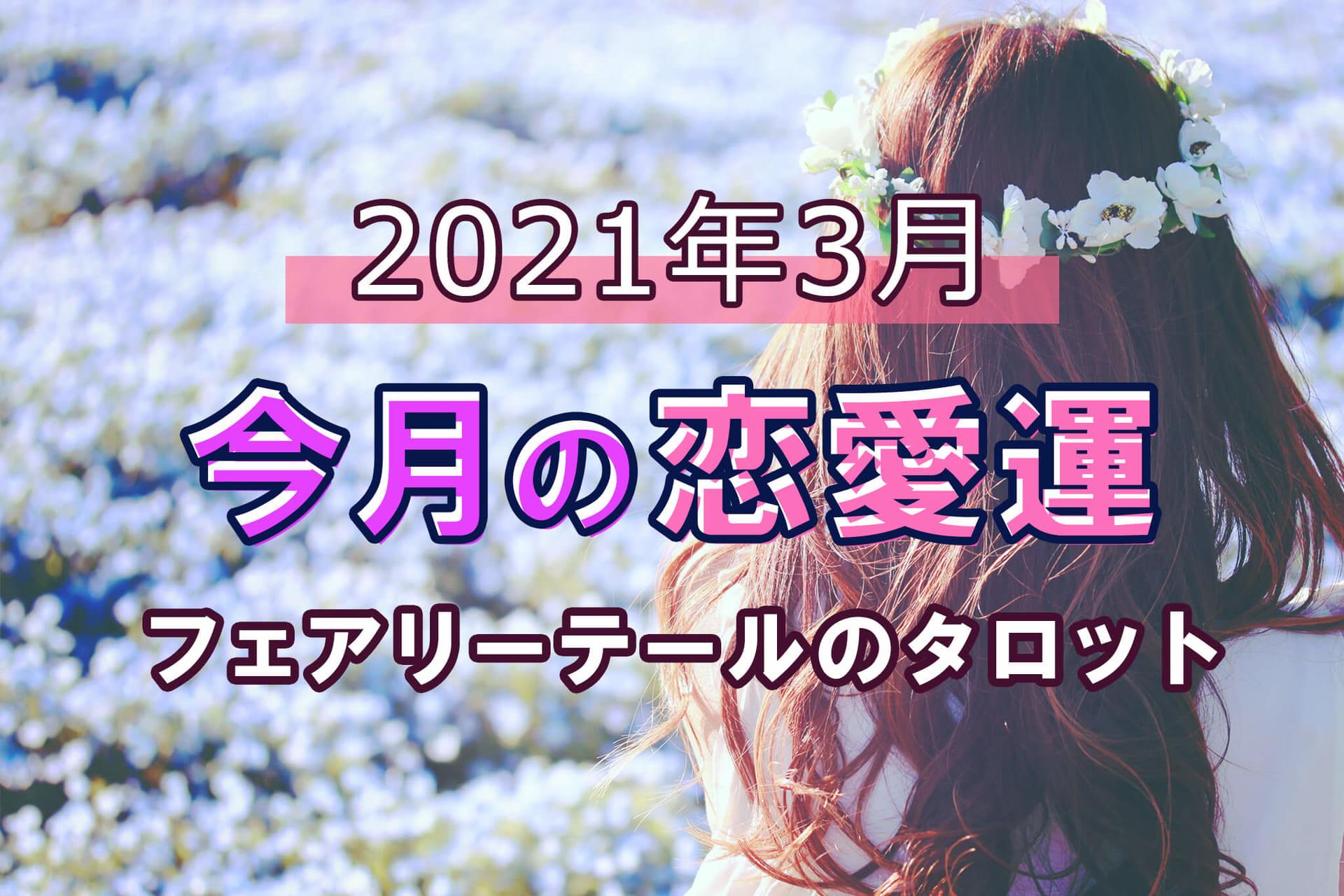 【今月の恋愛運】2021年3月*フェアリーテールのタロット占い