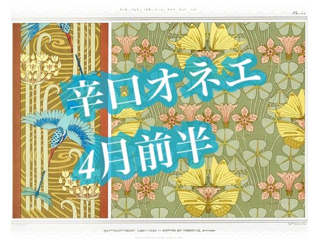 4月前半【辛口オネエ】蟹座・蠍座・魚座