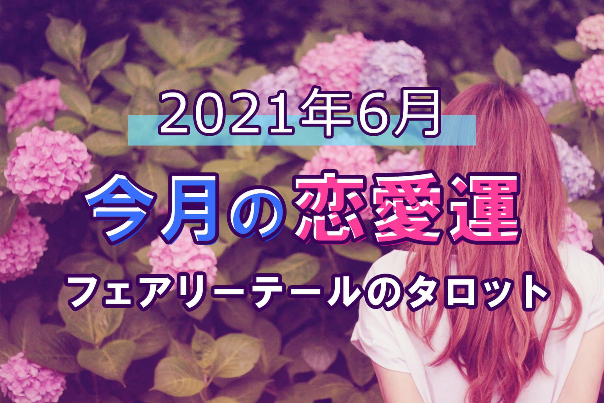 【今月の恋愛運】2021年6月*フェアリーテールのタロット占い