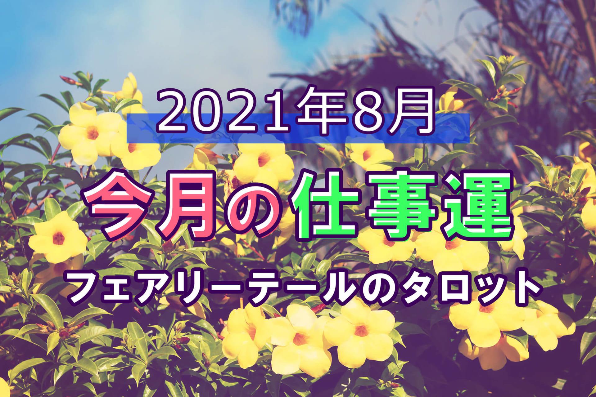【今月の仕事運】2021年8月*フェアリーテールのタロット占い
