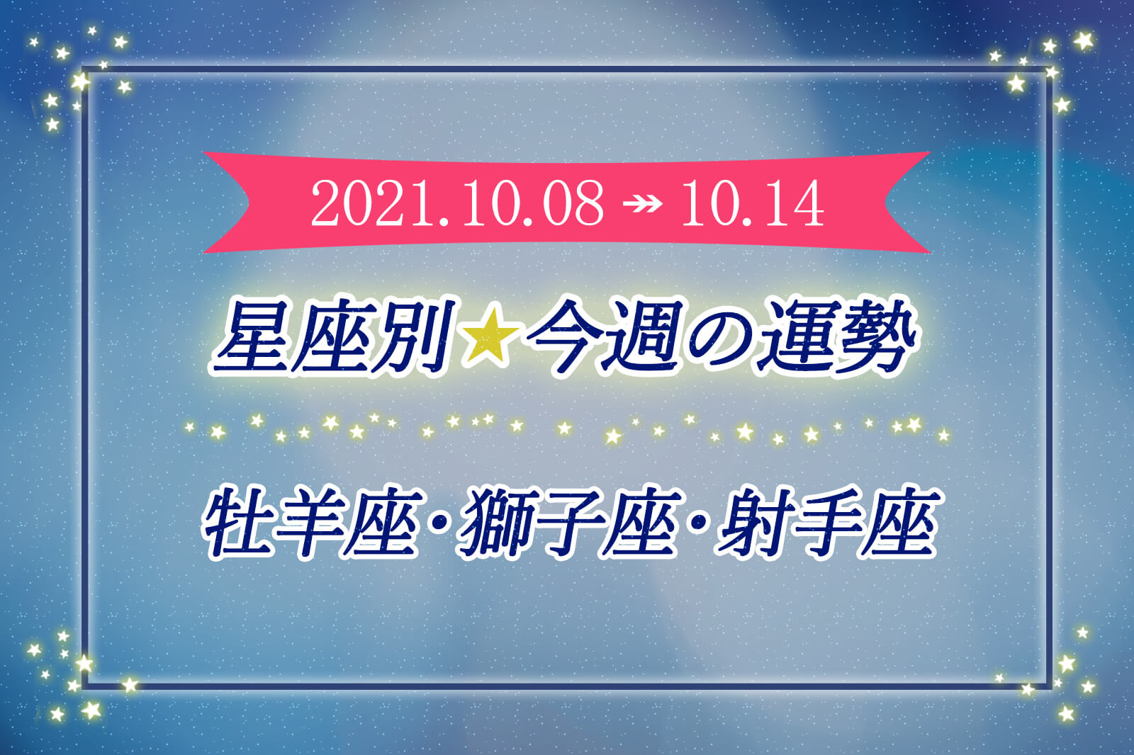 ≪牡羊座/獅子座/射手座≫月の動きで見る1週間の心の変化*10月8日 ~ 10月14日