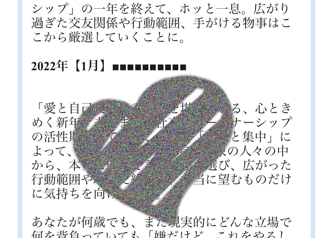 【辛口オネエ】2021年下半期+2022年1月の星座別・月別占いメニューが配信スタート☆