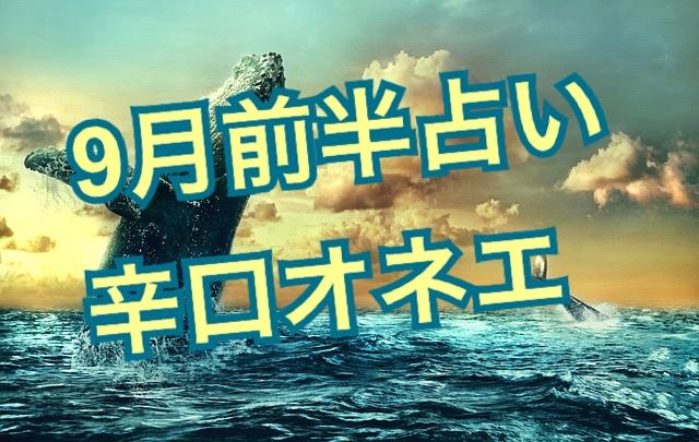 9月前半【辛口オネエ】牡羊座・獅子座・射手座