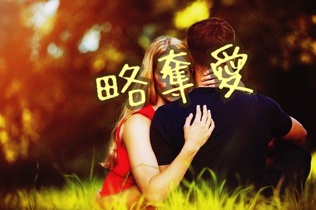 シリーズ略奪愛(1)実例:略奪愛に成功する女性の占い的特徴:西洋占星術編【辛口オネエ】