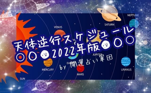 【辛口オネエ】2022年の天体逆行スケジュール【西洋占星術】