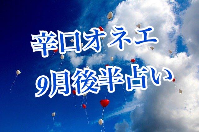 9月後半【辛口オネエ】牡牛座・乙女座・山羊座