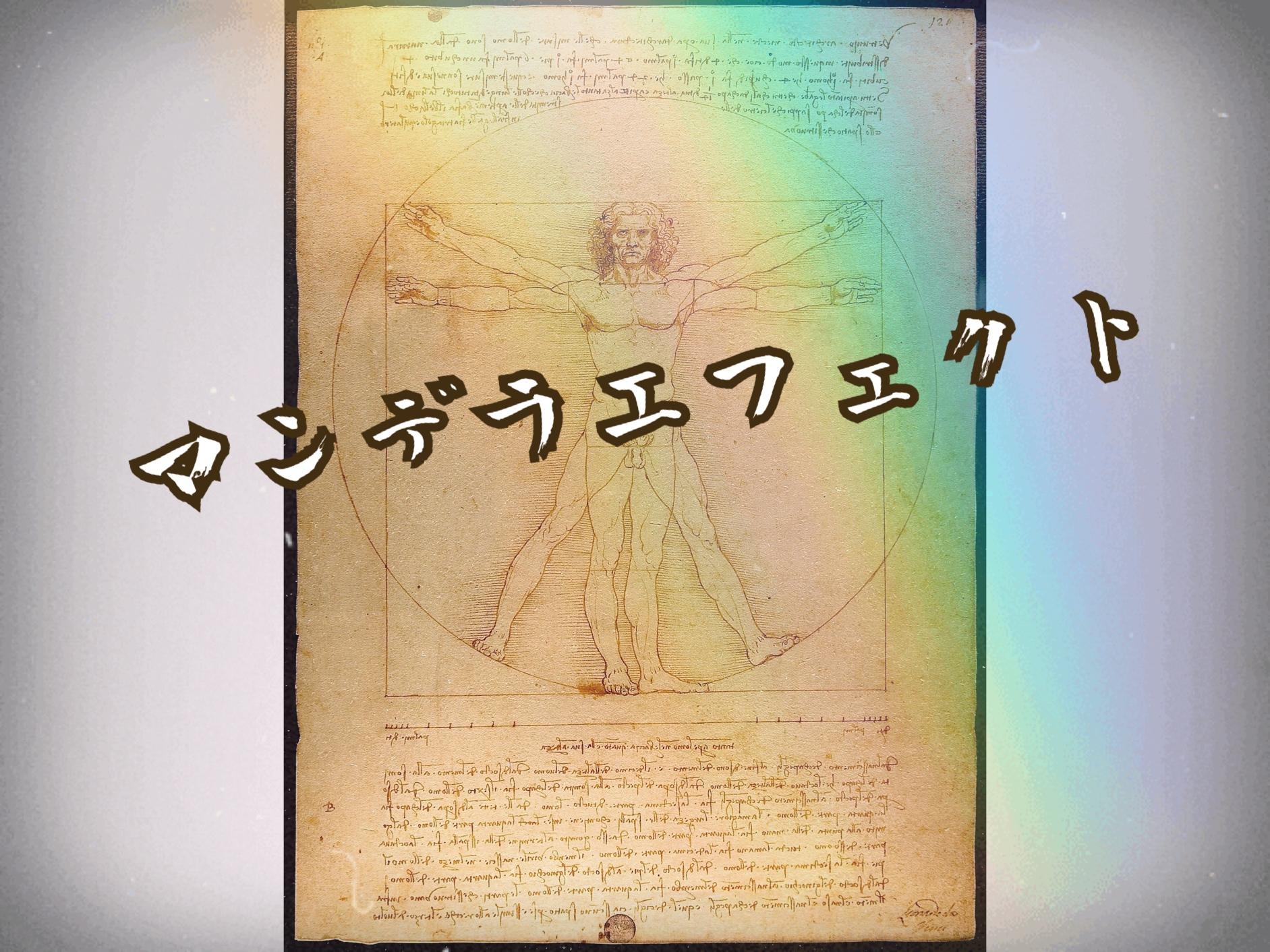 マンデラエフェクト(1)君も違和感?世界地図や人体図などが昔と今で違うよね?【Kuのオカルト】